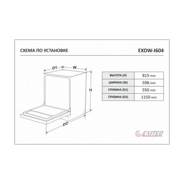 Встраиваемая посудомоечная машина EXITEQ EXDW-I604 - Схема монтажа
