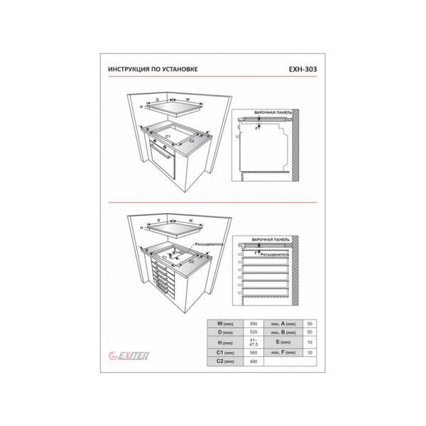 Электрическая варочная панель Exiteq EXH-303 - Схема монтажа